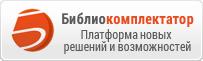 bibliocomplectator.ru